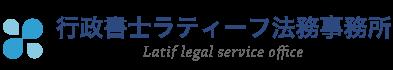 滋賀県大津の行政書士ラティーフ法務事務所