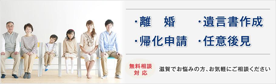離婚,養育費の請求,各種許認可,遺言書作成,帰化申請は滋賀県の行政書士ラティーフ法務事務所へお任せください。