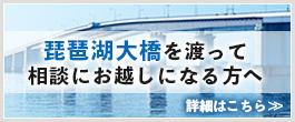 琵琶湖大橋を渡って相談にお越しになる方へ